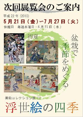 bonsai_event.jpg