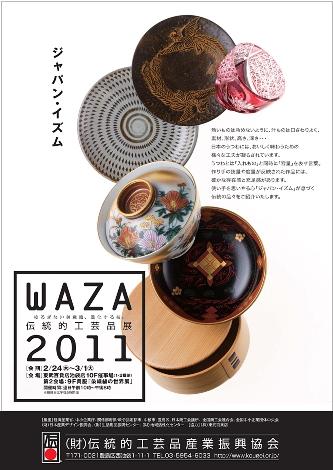 waza22.jpg